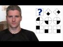 О тестах на IQ - видео с YouTube-канала Блог Торвальда