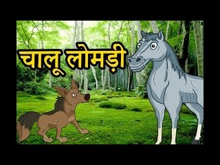 चालू लोमड़ी | The Cunning Fox | Panchatantra Stories in Hindi | Bedtime Moral Stories for Kids
