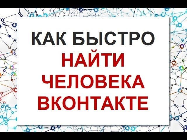 Как быстро найти человека Вконтакте! ВК: поиск людей