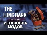 THE LONG DARK - КАК УСТАНОВИТЬ МОДЫ?  THE LONG DARK - HOW TO INSTALL MODS?