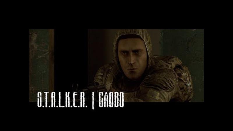 S.T.A.L.K.E.R | Слово | короткометражка (SFM)