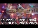 Что Где Когда Весенняя серия 2006г., 3-я игра от 21.04.2006 интеллектуальная игра