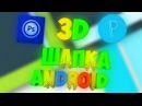 Как сделать 3D ШАПКУ НА ANDROID ? | Kiber 691