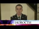 В Красноярском крае полицейский спас девушку ценой собственной жизни закрыв ее от пуль отчима
