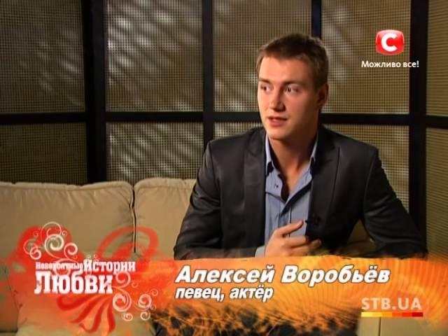 Алексей Воробьёв - Невероятные истории любви - 2012