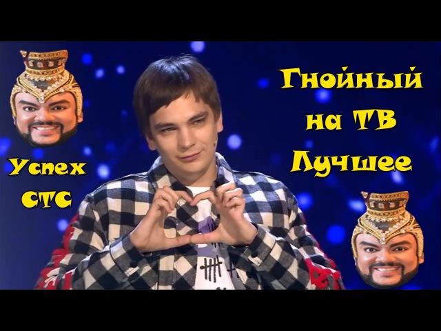 Гнойный на ТВ лучшееГнойный на шоу успех СТС