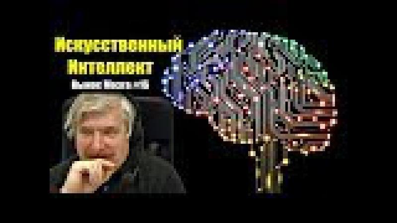 Искусственный интеллект Сергей Савельев (Вынос мозга 16)