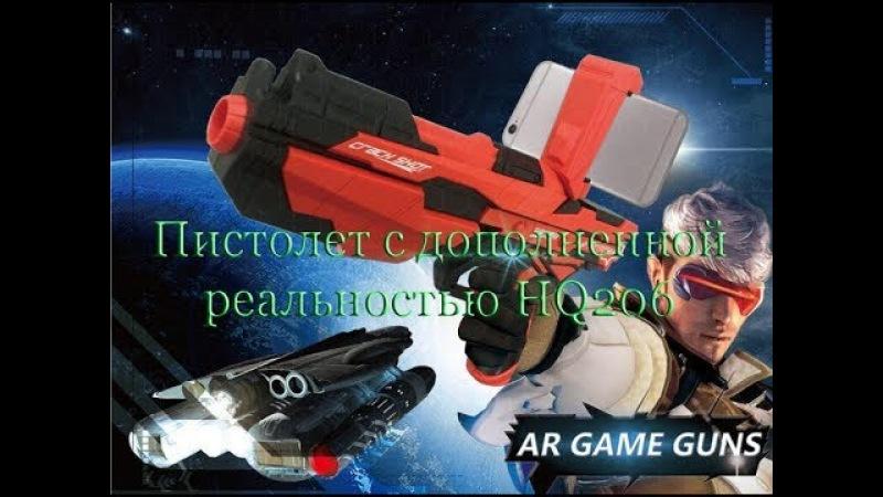 Пистолет дополненной реальности AR Game Guns HQ206