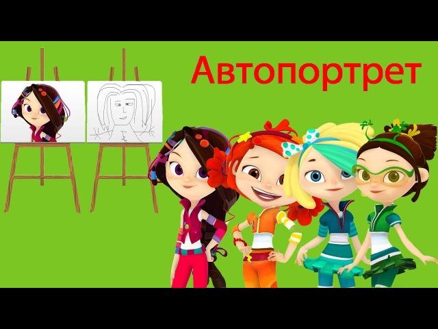 Сказочный патруль - Серия 11 - Автопортрет - мультфильм о девочках волшебницах