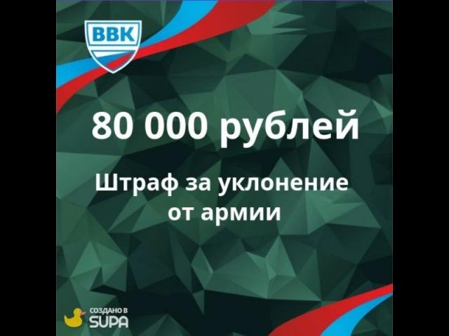 Voenniy_bilet_rb_ufa video