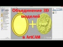 ArtCam. Merging of 3D models. Объединение 3D моделей.