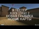 Я ТЕСТЕР BLOCK STRIKE 2 ! ПЕРВЫЙ ГЕЙМПЛЕЙ BLOCK STRIKE 2 ! / I'M TESTER BLOCK STRIKE 2