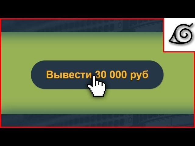 Как из 10 000 рублей легко получить 30 000 рублей Заработок в интернете на вложениях