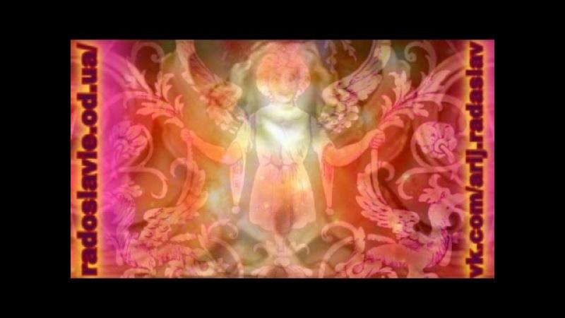 ОСОЗНАНИЕ ПРИНЦИПОВ ЧАРОДЕЙСТВА ЗНАНИЯ СЛАВЯНСКОЙ ВЕДИЧЕСКОЙ РАХМАНСКОЙ ТРАД