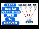 Convert Multiple RAW to JPEG JPG In Short Time