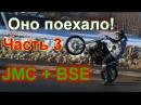 Питбайки BSE MX JMC MXR | Курвапек 3 | Сборка и установка двигателя YX 125.