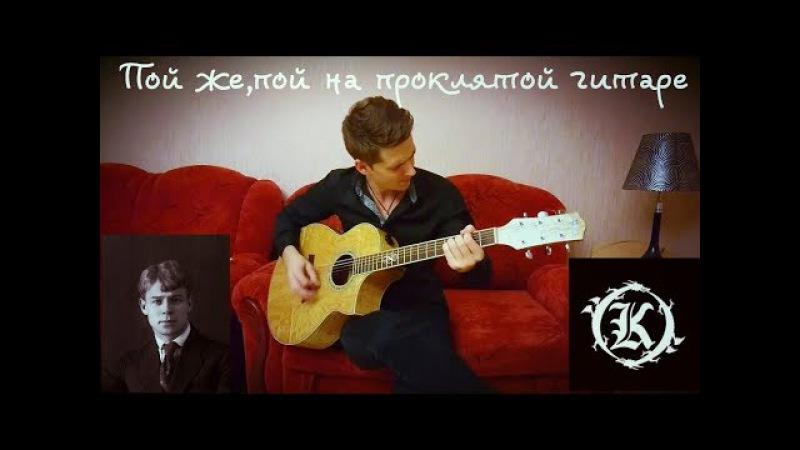 Кукрыниксы Пой же пой на проклятой гитаре стихи Сергея Есенина
