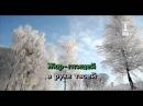 Караоке для детей - Снежинка (Из к/ф Чародеи)