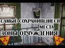 Чернобыль 2018 Самые сохранившиеся места зоны отчуждения, село Зимовище
