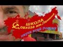Школа Совхоза им Ленина наука всей России