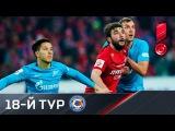 РФПЛ 2017/18. Обзор 18-го тура