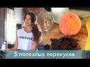 Workout Что съесть чтобы не толстеть 5 полезных перекусов Лаборатория Workout