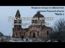 Заброшенные церкви юга Рязанской области Александро-Невский район
