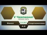 V Чемпионат ЮСМФЛ. Первая лига. Факел - Спорткомплекс 40, 21.10.2017 Обзор
