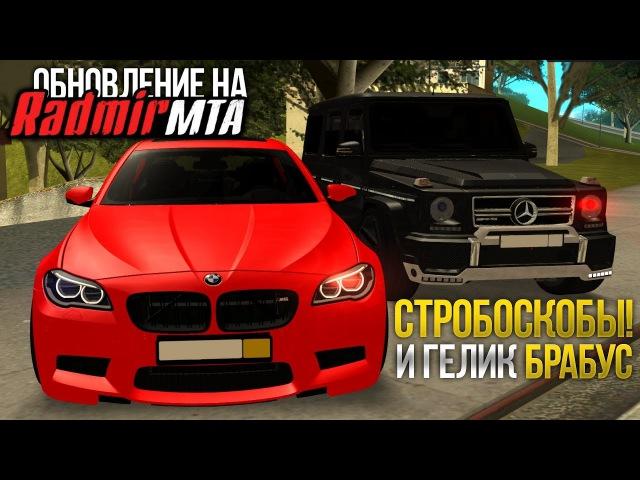 ОБНОВА НА ЗБТ RADMIR MTA! - КРУТАЯ СИСТЕМА ТЮНИНГА! ГЕЛИК И М5 F10!