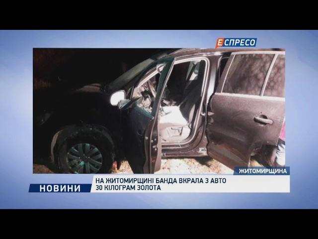На Житомирщині банда вкрала з авто 30 кілограм золота