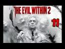 The Evil Within 2 Прохождение на русском. Часть 11 ЗНАКОМСТВО С САЙКСОМ