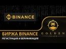 Верификация и регистрация на бирже Binance