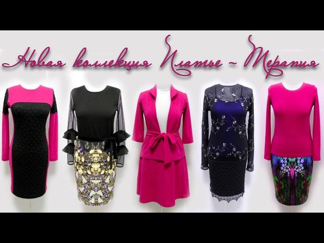 Новая коллекция Платье-терапия 2018