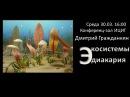 Дмитрий Гражданкин Экосистемы Эдиакария