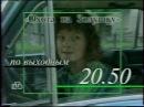 Охота на Золушку (НТВ, 11.10.2000) Анонс