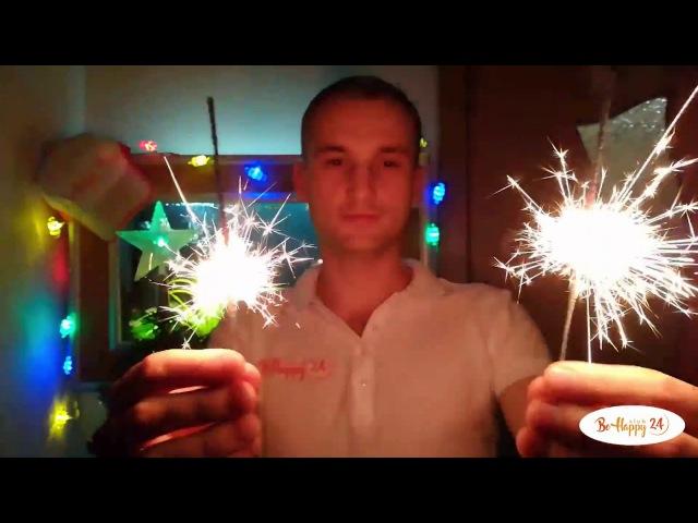 BeHappy24. Поздравление с Новым Годом. Дмитрий Персиянов участник BeHappy24