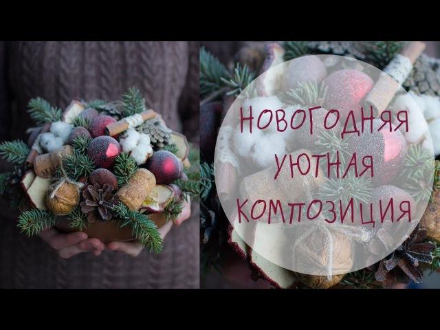 Уютная новогодняя композиция||Мастер-класс по флористике