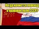 Когда начнется переход из РФ в СССР С В Тараскин 21 03 2018