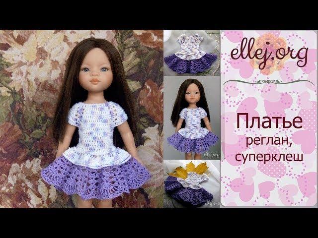♥ Сиреневое платье-реглан крючком для куклы Paola Reina • Пошаговый мастер-класс и С ...