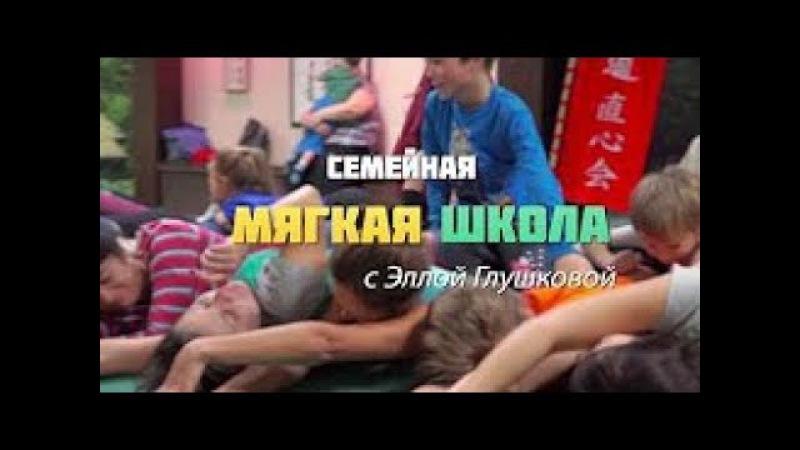 Элла Глушкова. Семейная Мягкая Школа Новосибирск.
