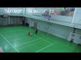 Претендент на «Лучший гол недели» - Каликин Евгений («The Master»)