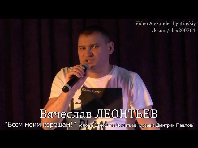 Вячеслав ЛЕОНТЬЕВ Всем моим корешам