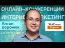 Бизнес на курсах по интернет-маркетингу опыт WebPromoExperts. Онлайн-обучение. Антон Воронюк