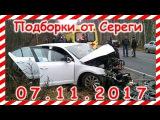 Видео аварии дтп авто катастрофы  происшествия 07.11.2017 Car Crash Compilation november