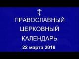 Православный † календарь. Четверг, 22 марта, 2018 / 9 марта, 2018 (по ст.ст.)