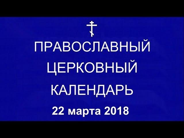 Православный † календарь Четверг 22 марта 2018 9 марта 2018 по ст ст