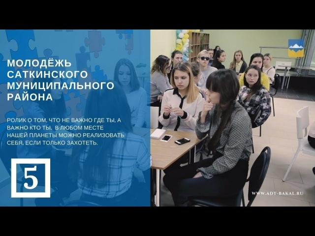 Молодёжь Саткинского района