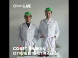 Qlean Lab Plastic Bag