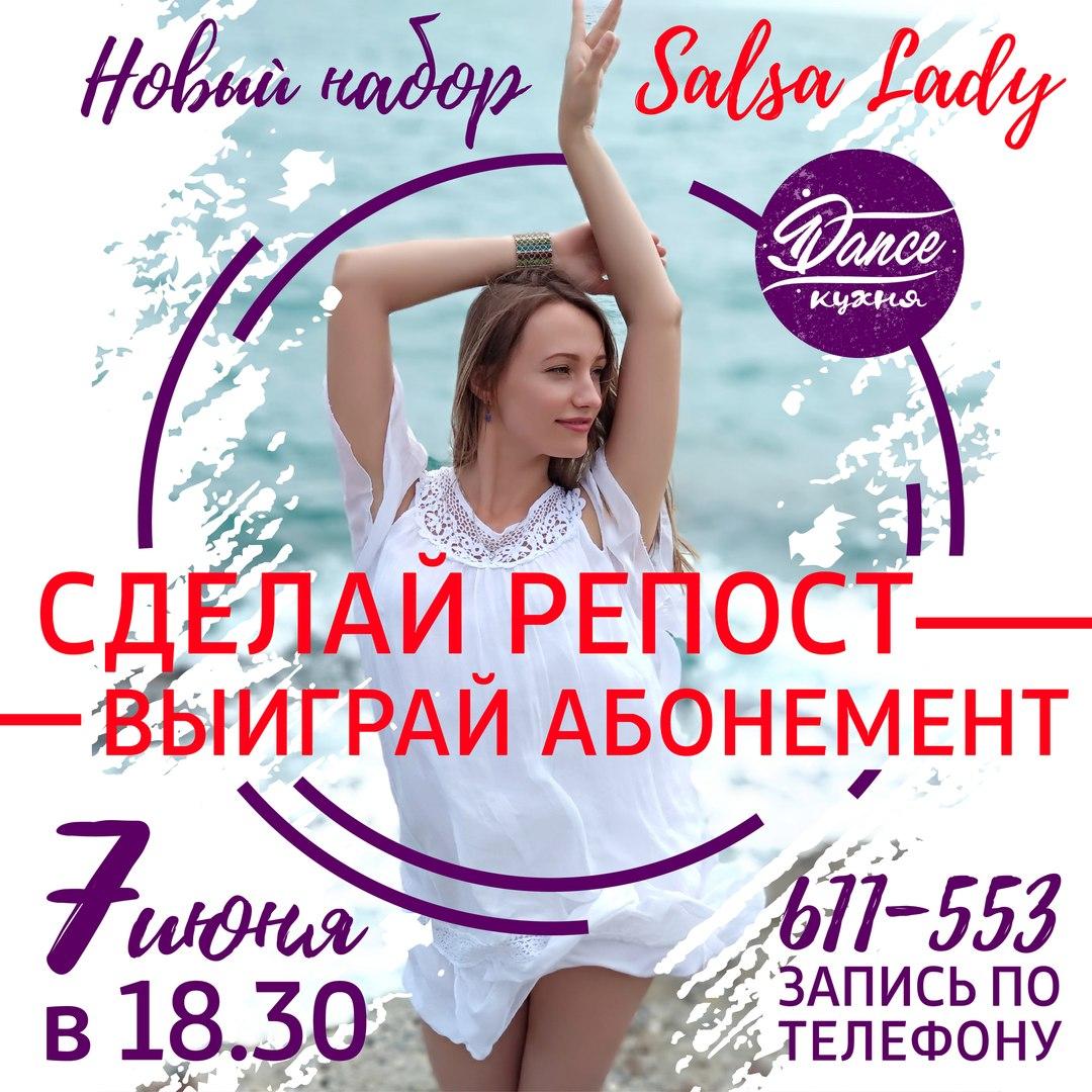 Афиша Тольятти Hola chicas!Танцуем днем exclusive *Salsa Lady*
