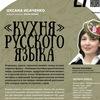 """""""Кухня"""" русского языка. Оксана Исаченко"""